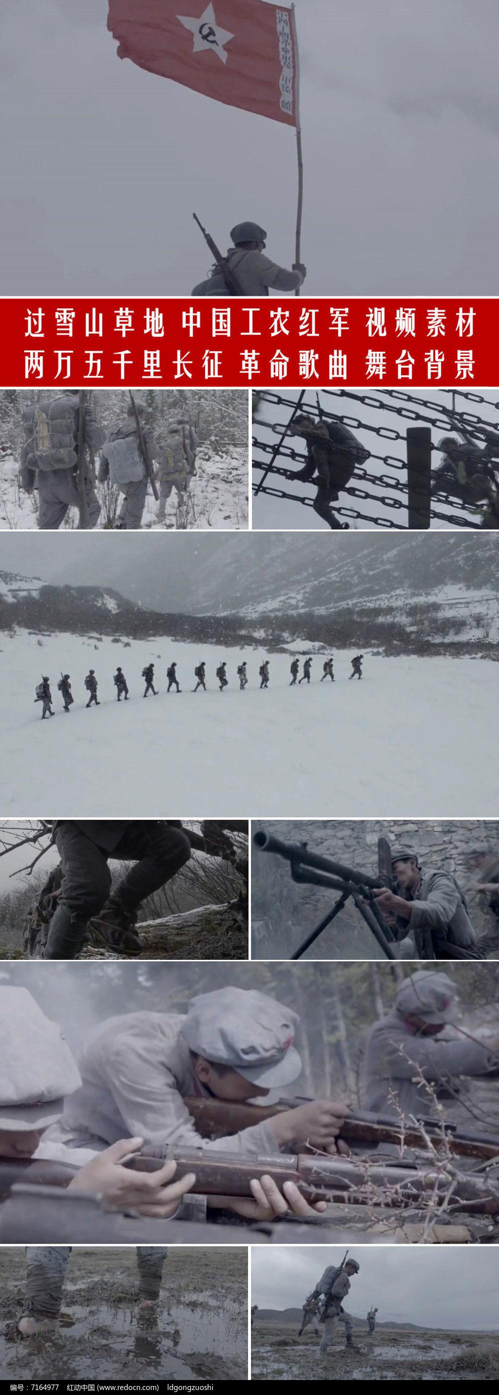 过雪山草地配乐成品工农红军长征之路诗歌朗诵背景led视频图片
