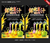 简约鲜榨果汁创意饮品店宣传海报设计