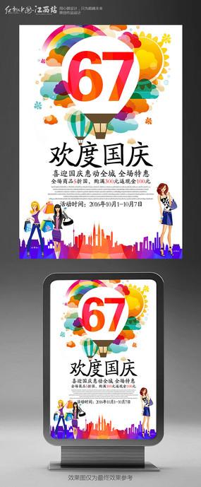 卡通欢度国庆国庆节促销海报设计