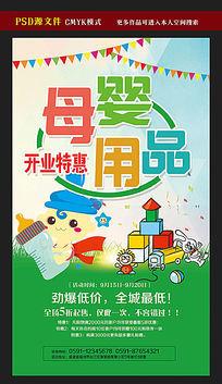 母婴用品店开业特惠促销海报