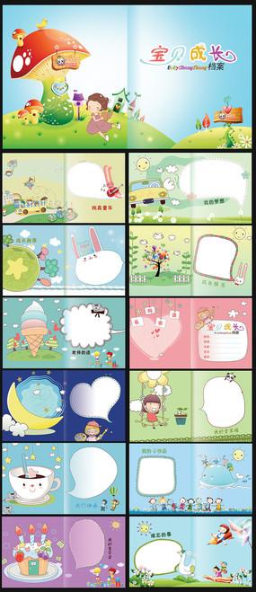 全套卡通插画儿童成长档案手册模版 PSD