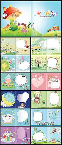 全套卡通插画儿童成长档案手册模版