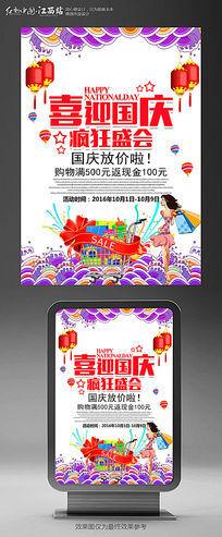 时尚创意喜迎国庆国庆节促销海报设计