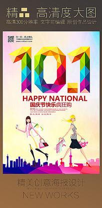 十一国庆节购物促销海报设计