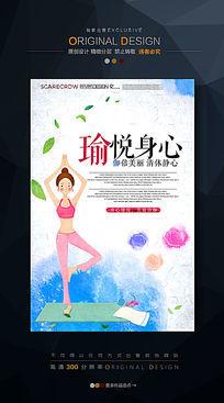 手绘瑜伽招生海报