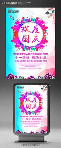 水彩风欢度国庆国庆节促销海报设计