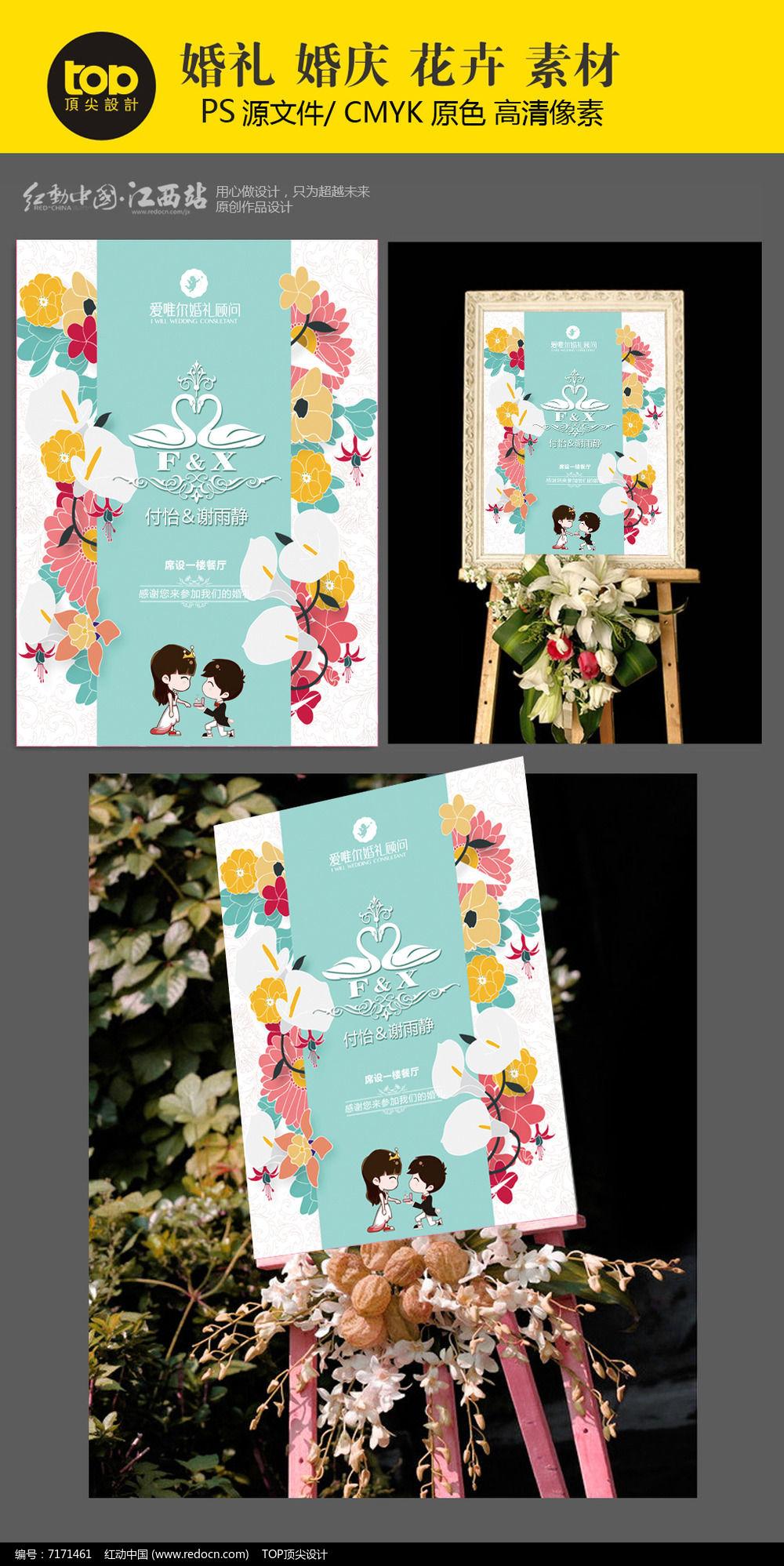 唯美风格蒂芙尼蓝色花卉卡通婚礼海报迎宾牌海报设计图片