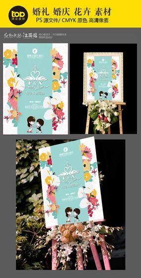 唯美风格蒂芙尼蓝色花卉卡通婚礼海报迎宾牌海报设计