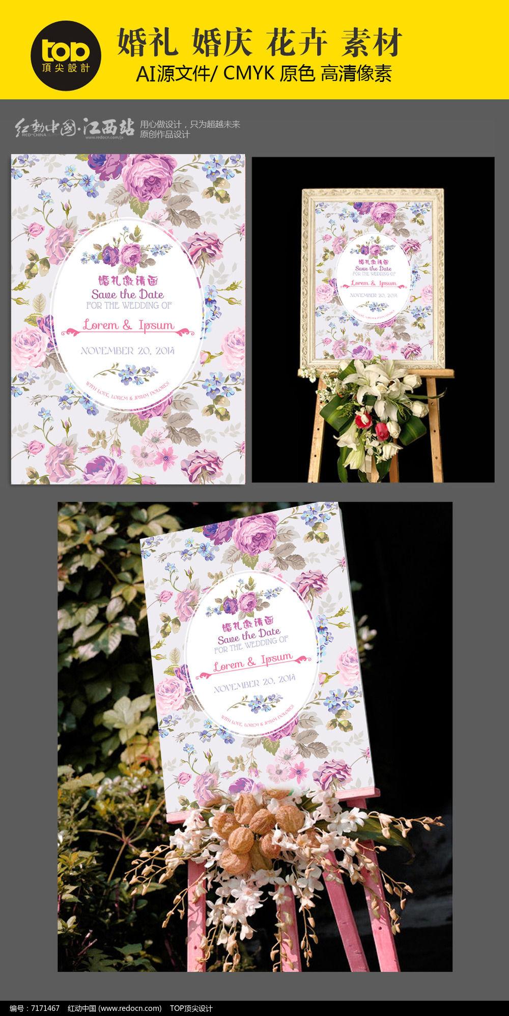 唯美风格紫色花卉婚礼海报迎宾牌海报设计图片
