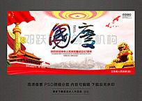 喜迎国庆国庆节宣传海报
