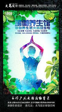 瑜伽养生馆海报
