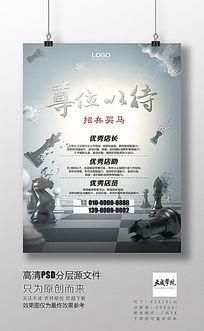招聘尊位以待国际象棋创意艺术招聘海报分层高清PSD素材