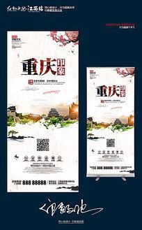 中国风古文化旅游重庆宣传展架