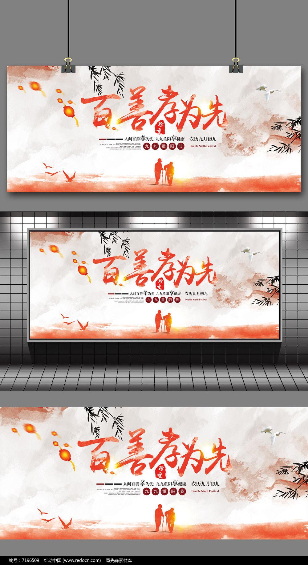 百善孝为先重阳节主题海报设计