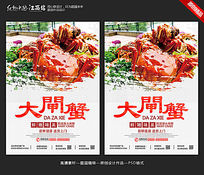 创意大闸蟹宣传促销海报设计