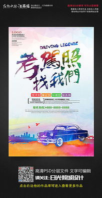 创意考驾照找我们驾校招生宣传海报