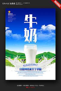 创意牛奶宣传海报设计