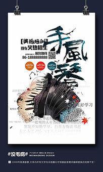 创意水彩手风琴招生海报