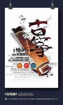 创意中国风古筝培训班招生海报