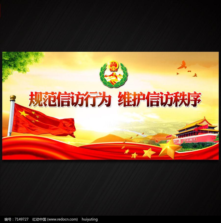 党建信访宣传标语展板图片