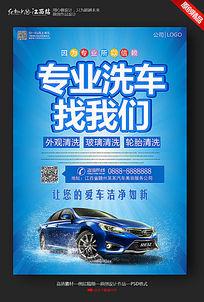大气汽车美容专业洗车海报设计