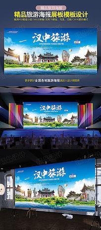 汉中旅游广告设计