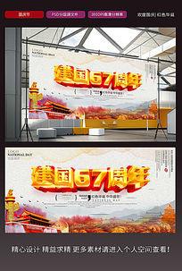 建国67周年十一国庆节宣传海报