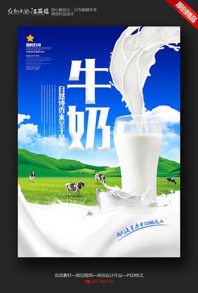 牛奶包装设计素材