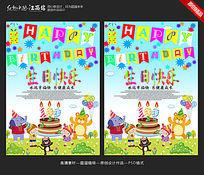 简约生日快乐海报设计