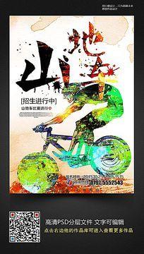 时尚山地车运动宣传海报