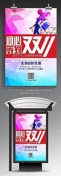 双11广告设计