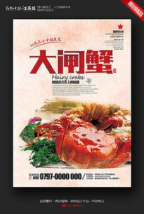水彩创意大闸蟹宣传海报设计