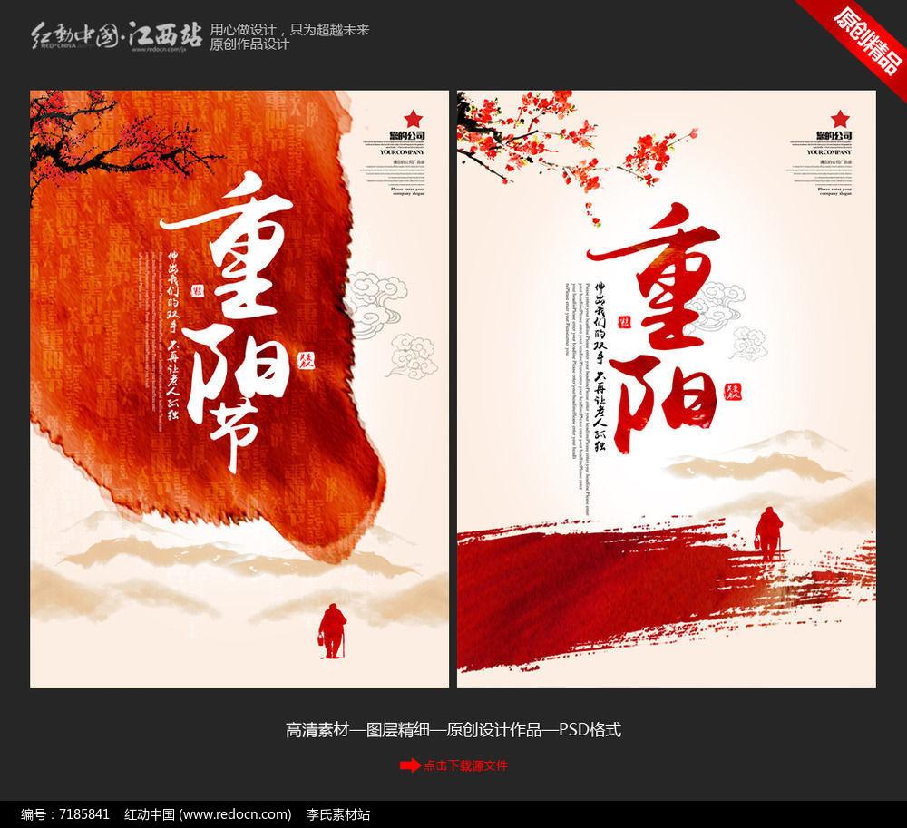 水彩创意重阳节海报设计图片