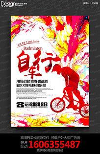 水彩创意自行车宣传海报设计