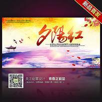 水彩中国风夕阳红重阳节晚会背景