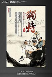 水墨风传统火锅文化海报设计模板