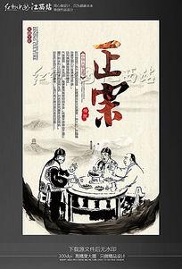 水墨中国风正宗传统美食火锅文化海报设计模板