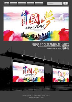 水墨中国梦宣传海报