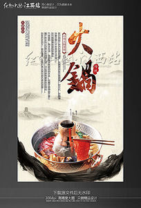 中国风传统美食火锅文化海报设计模板