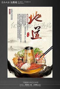 中国风地道美味传统美食火锅文化海报设计模板