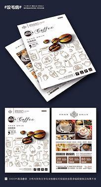 白色高端创意咖啡宣传单