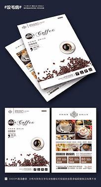 白色时尚咖啡店宣传单