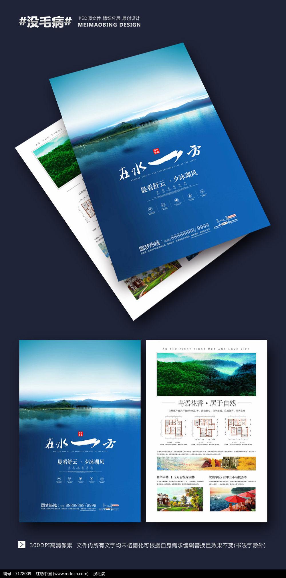 创意大气江景房地产宣传单张图片
