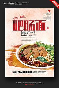 创意肥肠面重庆小面宣传海报设计