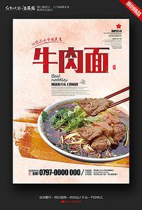 创意牛肉面重庆小面宣传海报设计
