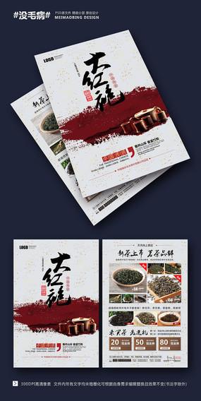 大红袍茶叶宣传单设计