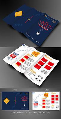 大气广告传媒公司招商三折页设计模板