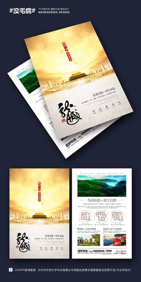 大气中国风中式地产宣传单设计