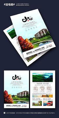 房地产绿色园林景观DM宣传单