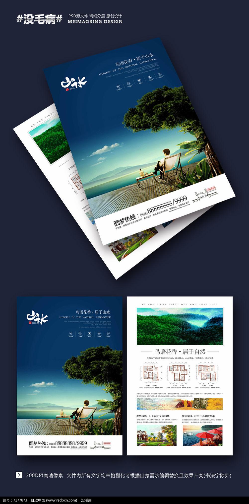 高档江景房地产单页图片